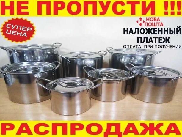 Набор кастрюль. 7 кастрюль+крышки. Нержавеющая сталь. Набор посуды