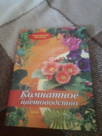 Энциклопедия цветовода - Комнатное цветоводство