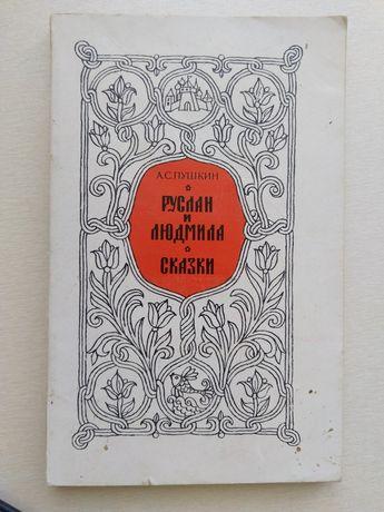 Пушкин сказки