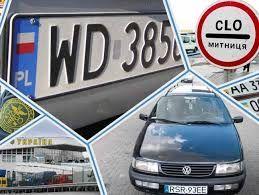 Снятие с учета Болгарского авто и LT, PL, CZ ,EST,растаможка,сертифика