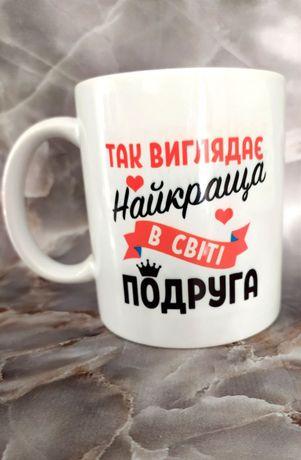 Чашки з вашим принтом