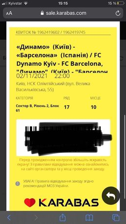 Два билета на футбольный матч Динамо Киев Барселона 02.11.21