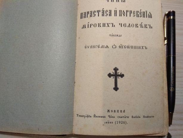 Чины Парастаса и Погребенія мірскихъ чєловекъ 1926 год
