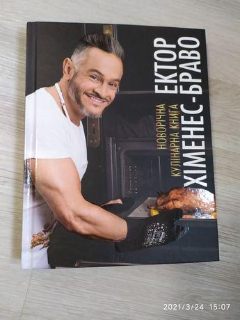 кулинарная книга Эктор Хименес-Браво подарок