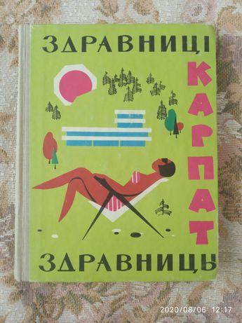 Здравниці здравницы Карпат путівник довідник 1967