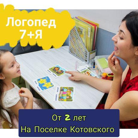 Логопед и Детский психолог на Посёлке Котовского от 220 гривен.
