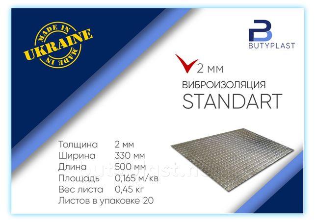Виброизоляция 2 мм, Стандарт, 330*500 мм, фольга 50 мкм, Шумоизоляция