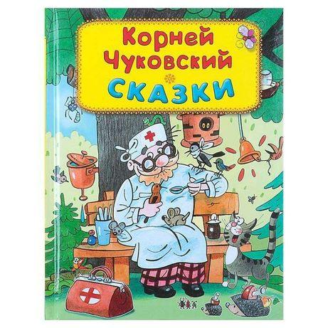 Детский сборник сказок.