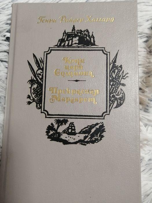 Книга Генри Райдер Хаггард Киев - изображение 1