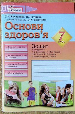7 клас, Основи здоров'я - зошит до підручника