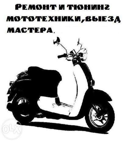 Ремонт мопедов