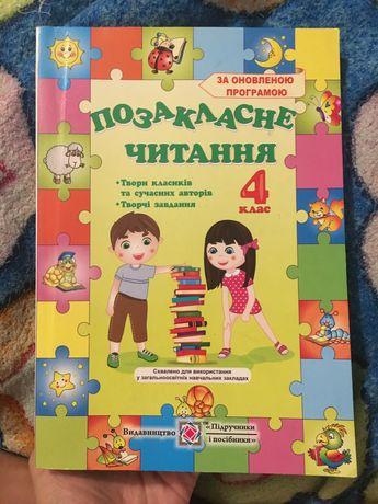 Позакласне читання 4 клас