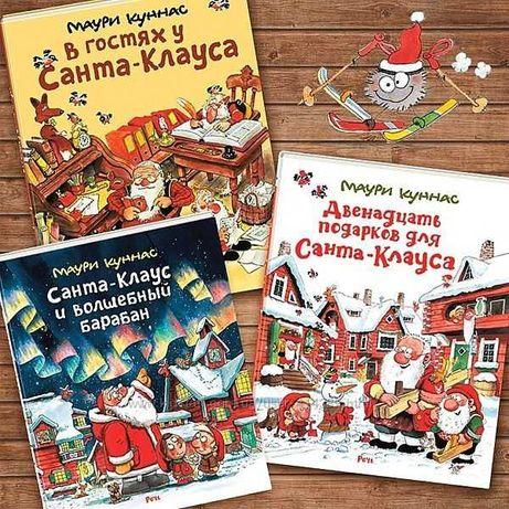 Новогодние книги. В гостях у Санта-Клауса. 12 подарков для Санты