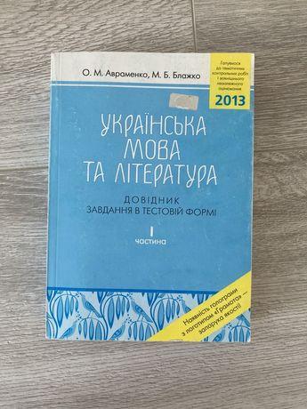 Збірник Авраменка за 2013 рік