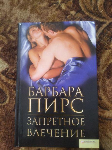 """Книга Барбари Пирс """" Запретное влечение """""""