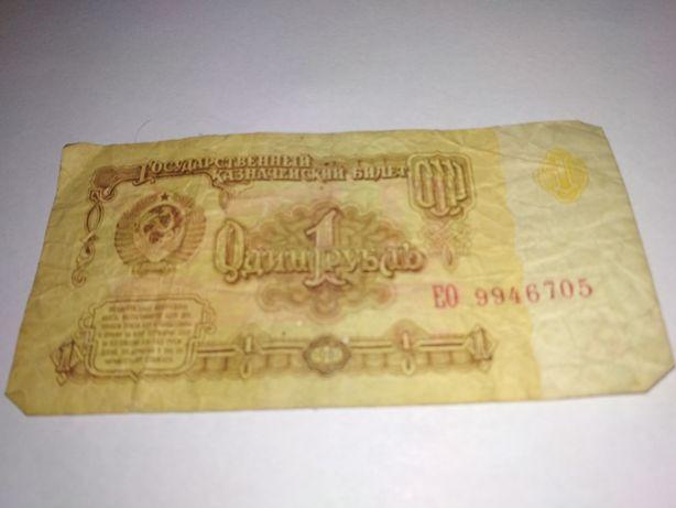 1 руб. СССР  1961г, 2600 руб. Россия 1993г., 20 руб. Беларусь 2000г