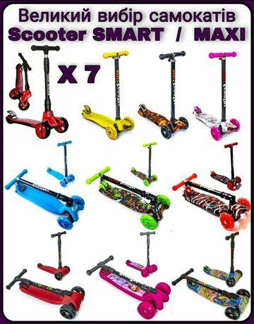 Самокаты Scooter MAXI / SMART / X7 большой выбор  (16)