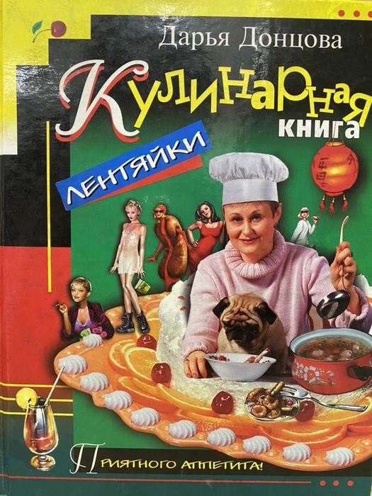 Кулинарная книга лентяки. Дарья Донцова Киев - изображение 1