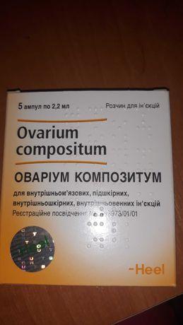 Овариум композитум  260грн