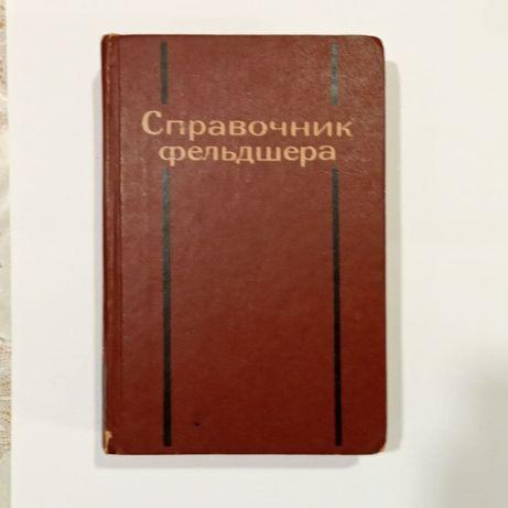 Продаю Книгу Справочник фельдшера 1975г.