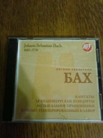 Классика Йоганн Себастьян Бах (Bach) - лицензионный мп3