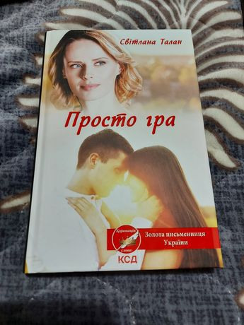 Світлана Талан Книга Просто Гра