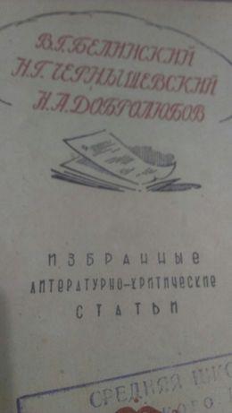 Книга 1939, В.Г.Белинский, Н.Г.Чернышевский, Н.А.Добролюбов