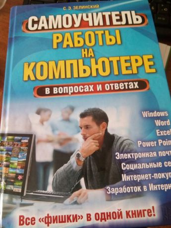 """С.Э.Зелинский""""Самоучитель работы на компьютере""""."""