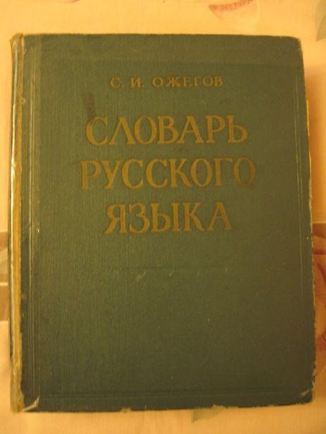Словарь русского языка С.И.Ожегова (толковый словарь, 1964)