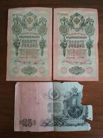 Царские деньги! Купюры 1909 года.