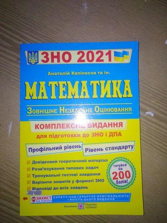 Книги ЗНО 2020-2021