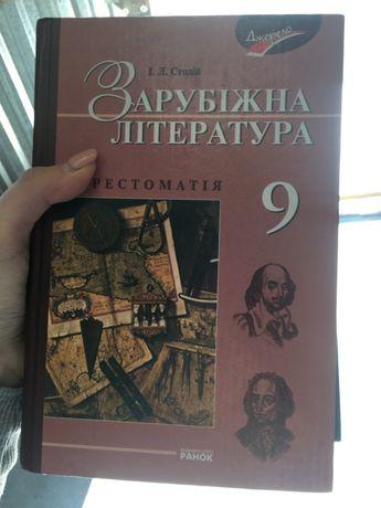 Зарубіжна література 9 клас. Хрестоматія