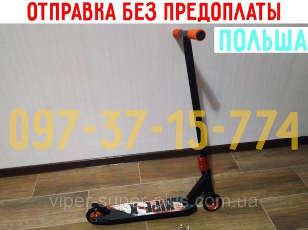Трюковой самокат Viper HIPE-X - Оранжевый (Orange)