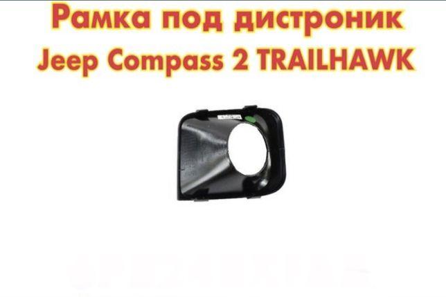 Рамка под дистроник оригинал Jeep Compass 2 TRAILHAWK 6PB24RXFAA