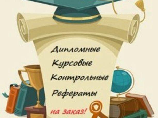 Курсовые, контрольные, дипломные