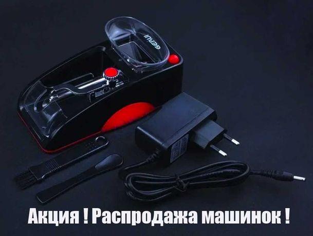 Электрическая машинка для сигарет самокруток Gerui 05 Гарантия