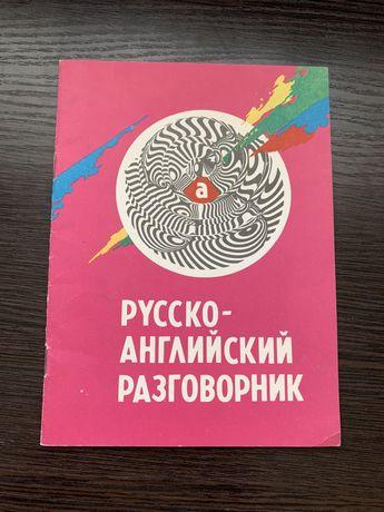 Російсько-англійський розмовник