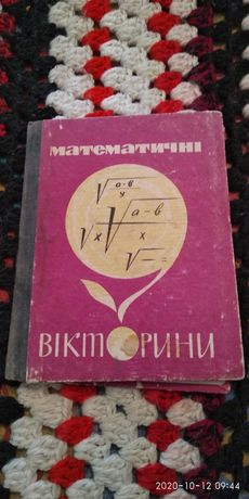 Математични викторины 1967 г