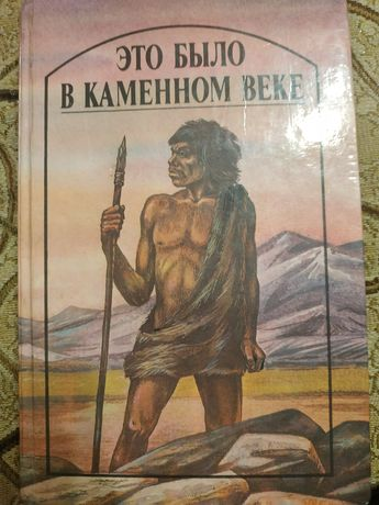 """Книга """"Это было в каменном веке"""" 1989г"""