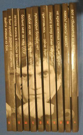 Высоцкий полное собрание амфора cd 11 книг песни диск