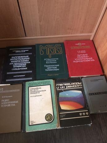 Справочники по радиоэлектронике