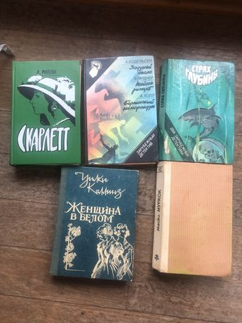 советские книги, скарлет, женщина в белом