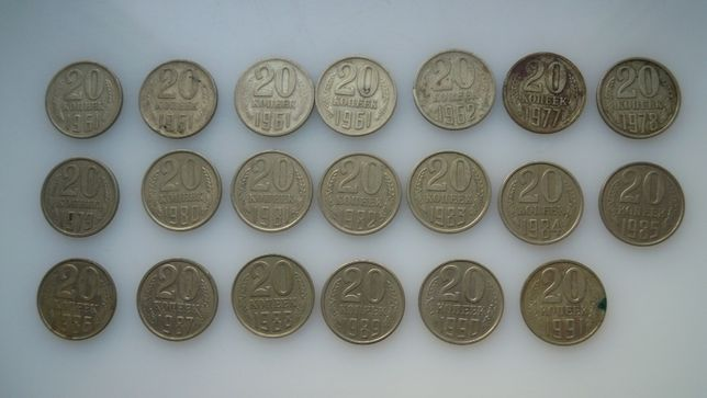 Монеты 20 копеек 1961гг-1991гг СССР