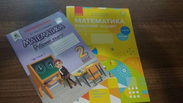 Рабочие тетради по математике 2 класс