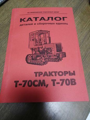 Каталог деталей тракторов Т-70СМ, Т-70В.