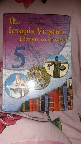 История Украины Історія України 5 клас