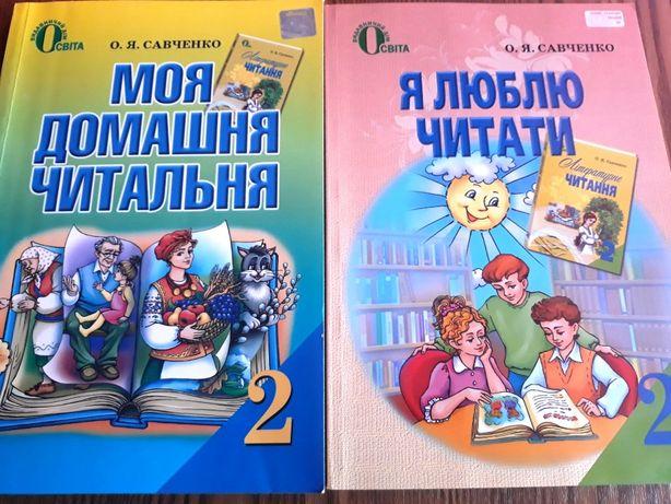 Моя домашня читальня, Я люблю читати, 2 клас