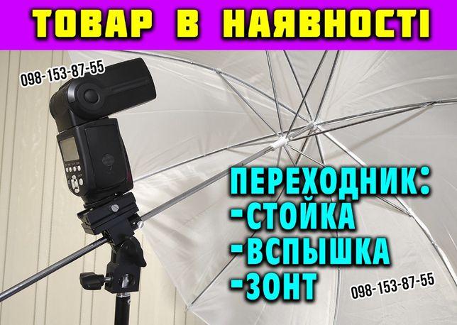 Держатель адаптер переходник крепление стойка вспышка зонт башмак