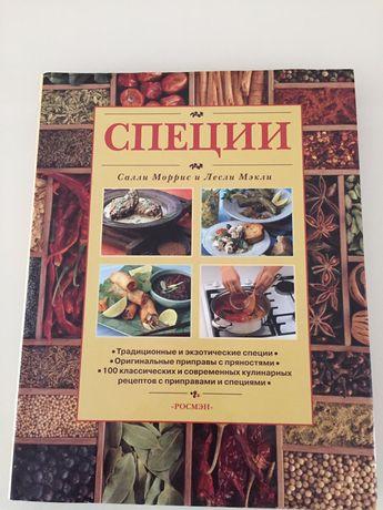 """Книга """"Специи""""."""