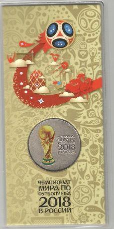 25 Рублей 2018 года (Чемпионат Мира по футболу в России)